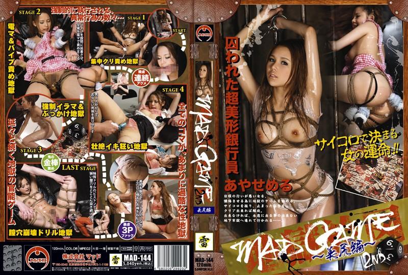 MAD-144 B MADGAME 2 美尻編 Ayase Meru 顔射・ザーメン フェラ・手コキ Fetish