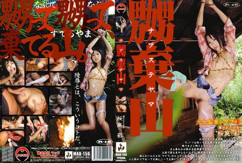 MAD-156 嬲棄山 11 120分 輪姦・凌辱 Sakuraba Aya Bondage