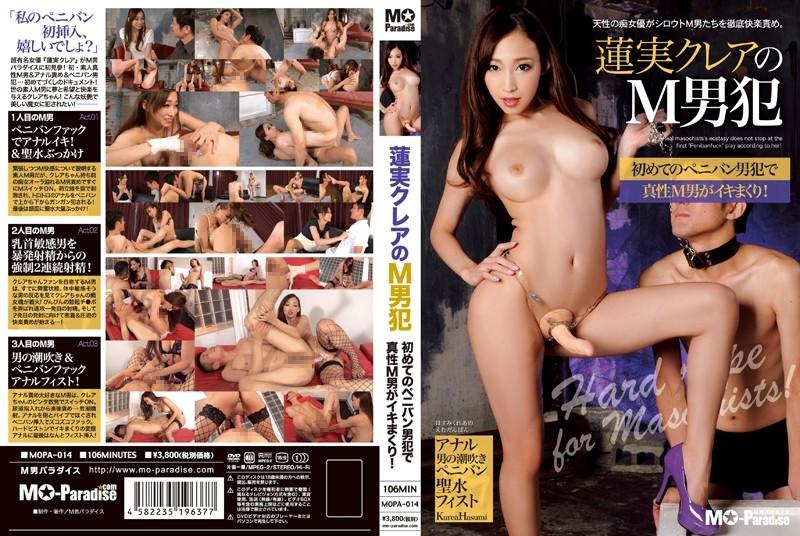 MOPA-014 蓮実クレアのM男犯 初めてのペニバン男犯で真性M男がイキまくり Strap-On Dildo お姉さん Man Squirting Slut Femdom