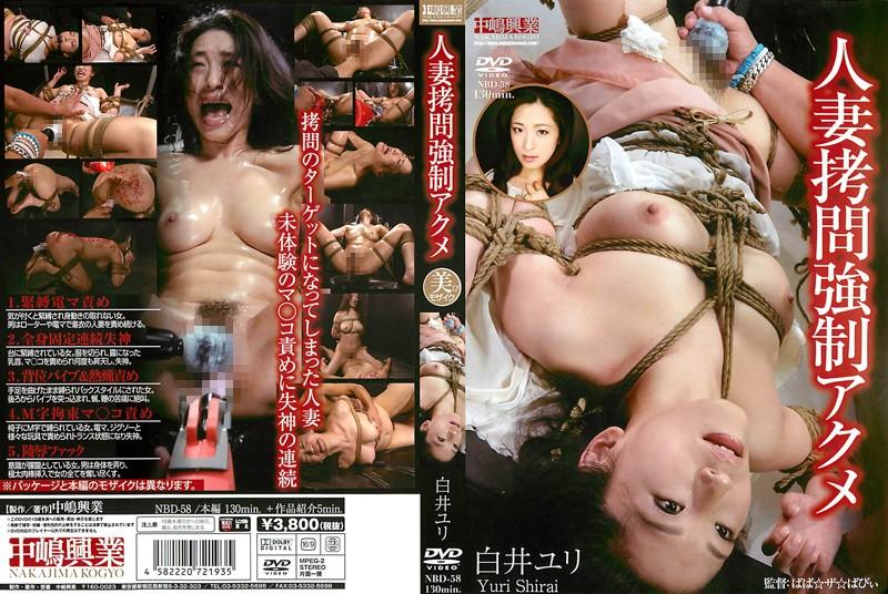 NBD-058 人妻拷問強制アクメ Married Woman Restraint Tied Big Tits 130分 中嶋興業 Shirai Yuri  Bondage