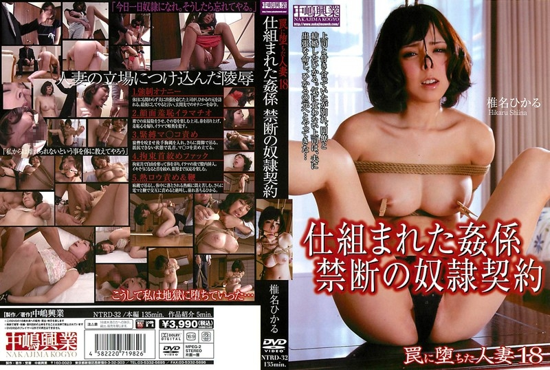 NTRD-032 罠に堕ちた人妻18 椎名ひかる Big Tits 巨乳 イラマ Restraint 縛り Hikaru Shiina  Bondage
