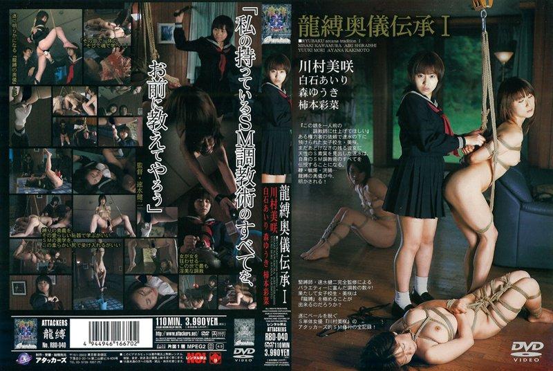 RBD-040 龍縛奥儀伝承 1 Enema 2004/11/08 スパンキング・鞭打ち Kawamura Misaki   Kakimoto Ayana Bondage