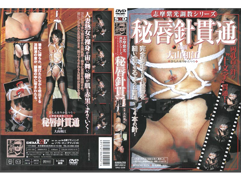 SRD-006 SOFTDEMAND BDSM JAV Bondage