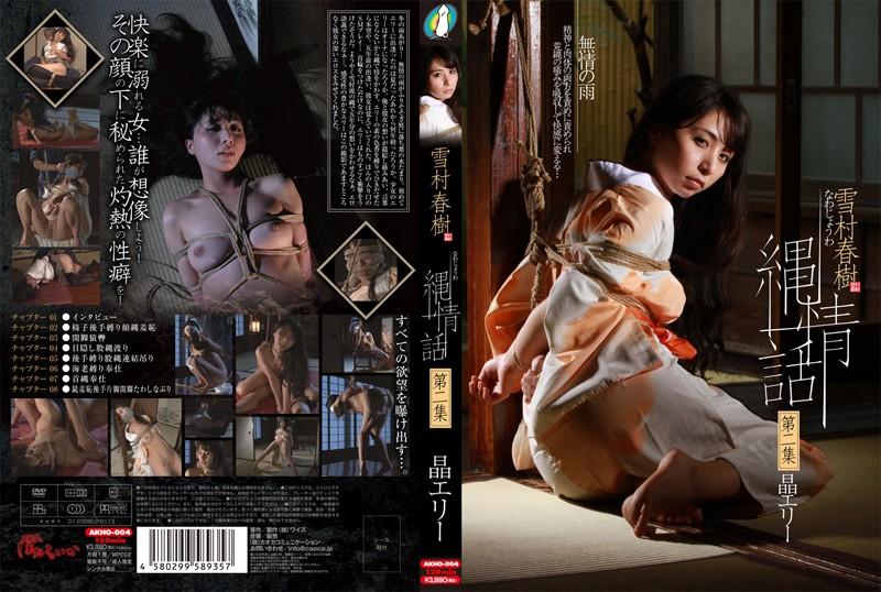 AKHO-004 雪村春樹 縄情話 2 晶エリー Bondage  SM