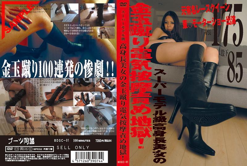 BDSC-01 スーパーモデル級高身長美女の金玉蹴り電気按摩責め地獄 Kick Gold Tall Sister 金蹴り Femdom