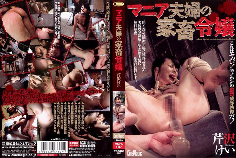 CMC-107 マニア夫婦の家畜令嬢 芹沢けい 130分 コレクト Keisuke Serizawa Tied 調教 SM Bondage