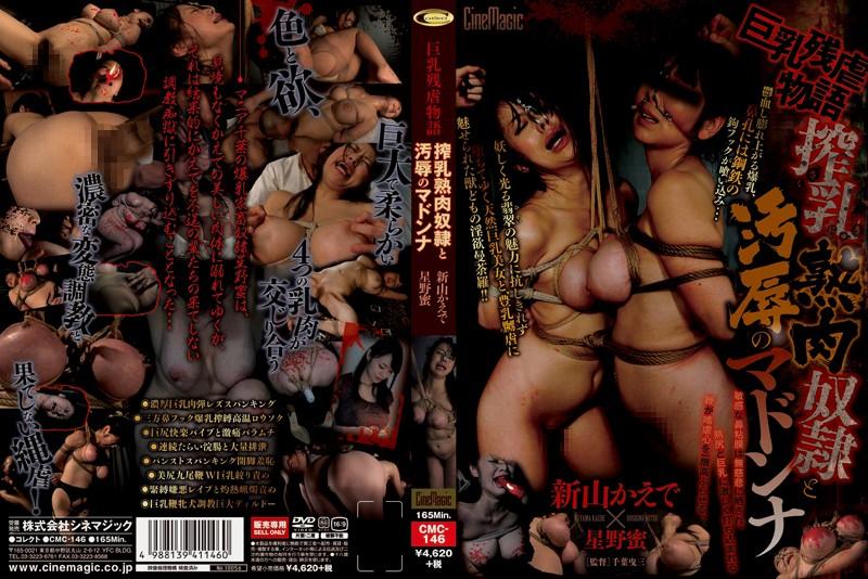 CMC-146 巨乳残虐物語 搾乳熟肉奴隷と汚辱のマドンナ レズ Kaede Niyama Big Tits Scatting Enema おっぱい スパンキング・鞭打ち SM 星野蜜