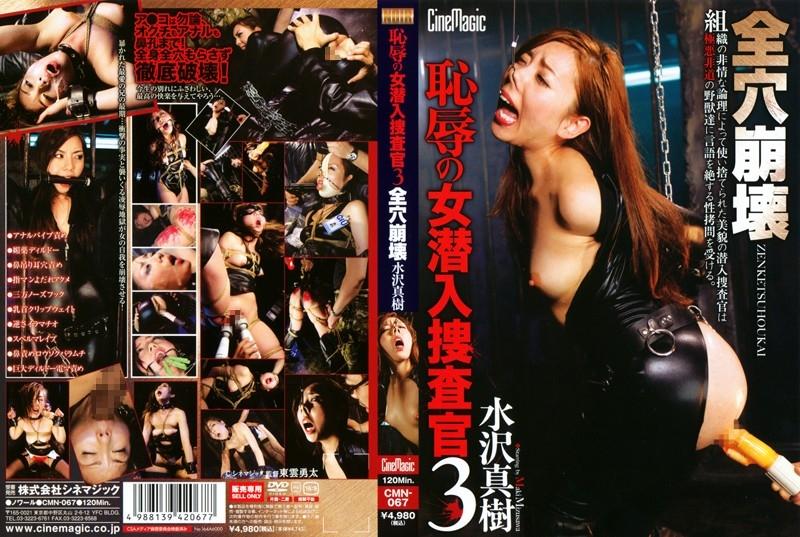 CMN-067 恥辱の女潜入捜査官  3 Maki Mizusawa Insult 陵辱