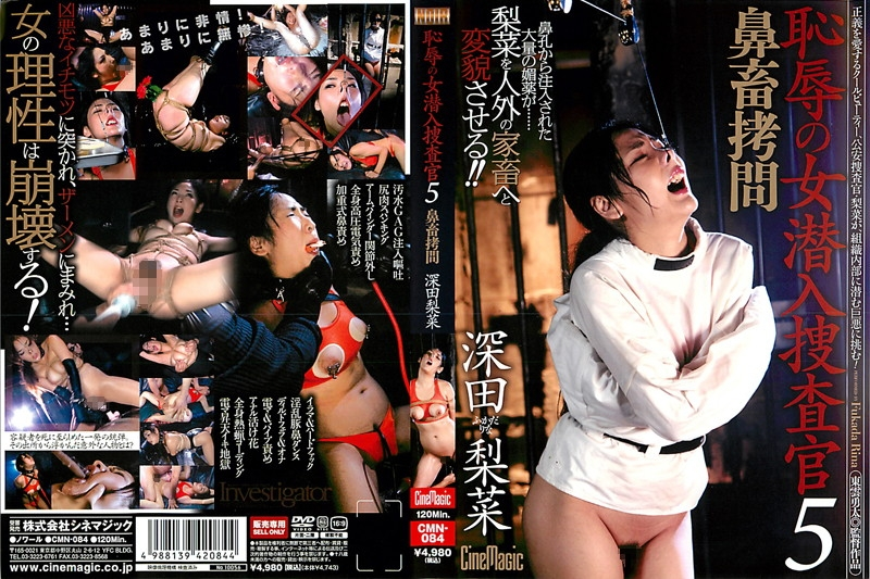 CMN-084 恥辱の女潜入捜査官5 鼻畜拷問 Fukada Rina ゲロ 120分 SM 鼻フック シネマジック Bondage