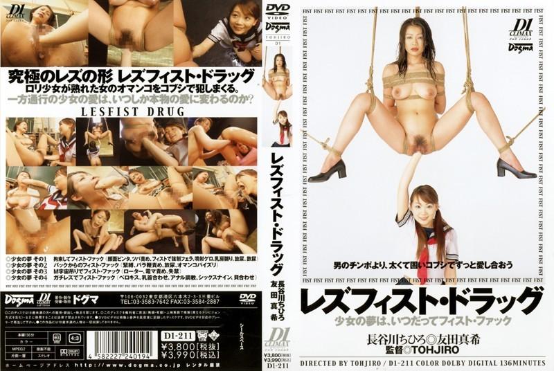 D1-211 レズフィスト・ドラッグ おばさん Anal 催眠・ドラッグ Other Lesbian Chihiro Hasegawa Bondage