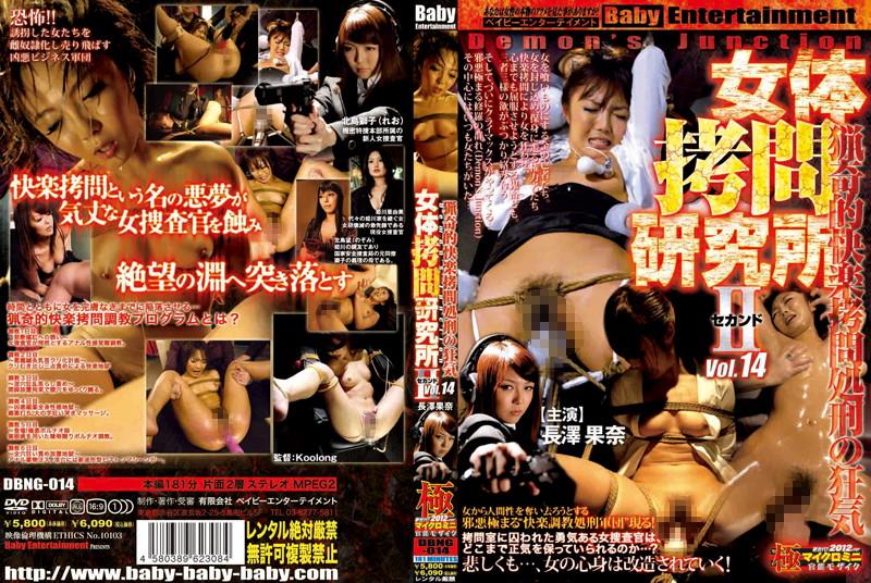 DBNG-014 女体拷問研究所2 DEMONS JUNCTION. .. 縛り SM 181分 Heroine Nagasawa Kana Bondage