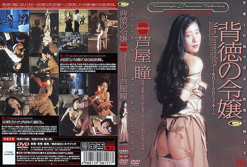 DD-197 背徳の令嬢 縛り Daughter Of Immorality