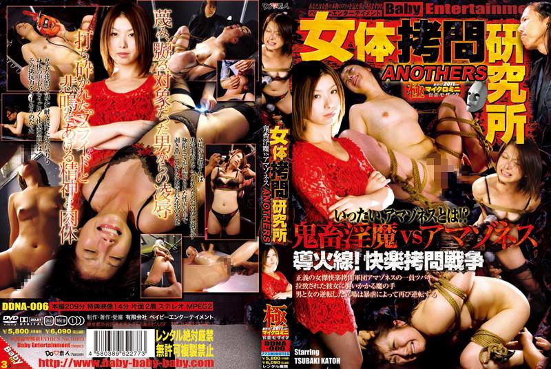 DDNA-006 女体拷問研究所 ANOTHERS 導火線 快楽拷問戦争 . 3DDNA ランジェリー 209分 Squirting Natsuki Kaoru  Bondage