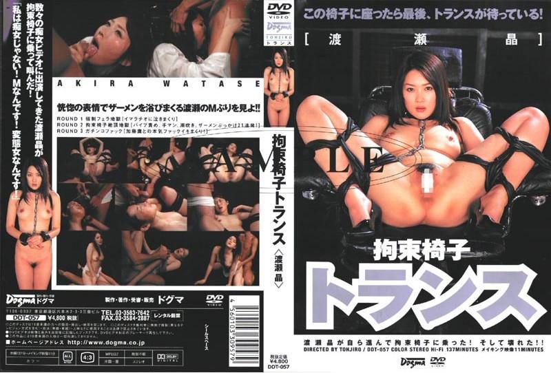DDT-057 拘束椅子トランス 渡瀬晶 Actress ドグマ Rape Torture Bondage