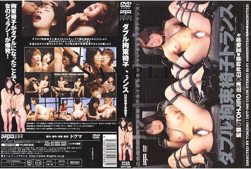 DDT-068 ダブル拘束椅子トランス 臼井利奈 宮地奈々 監禁・拘束 Rape Miyachi Nana Usui Rina Bondage