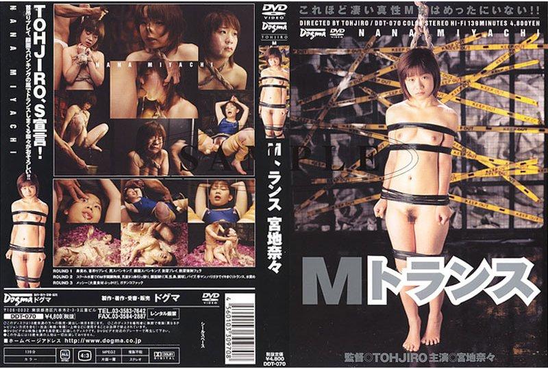DDT-070 Mトランス 宮地奈々 監禁・拘束 凌辱 SM School Girls 女優 Miyachi Nana Bondage