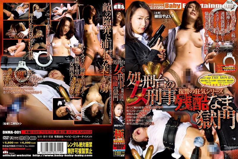 DNMA-001 The Cruel Prison Of A Female Detective Scaffold Yanagida Yayoi Bondage