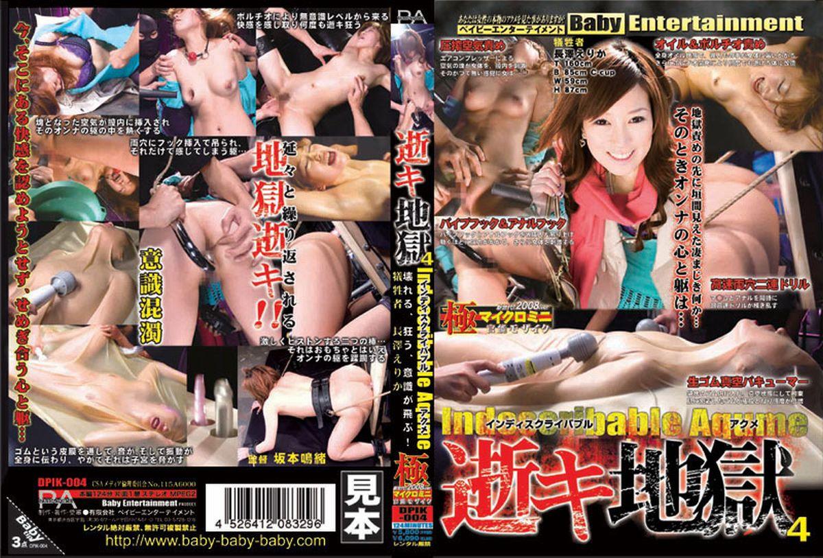 DPIK-004 逝キ地獄 4 Actress Rape アナル Nagasawa Erika