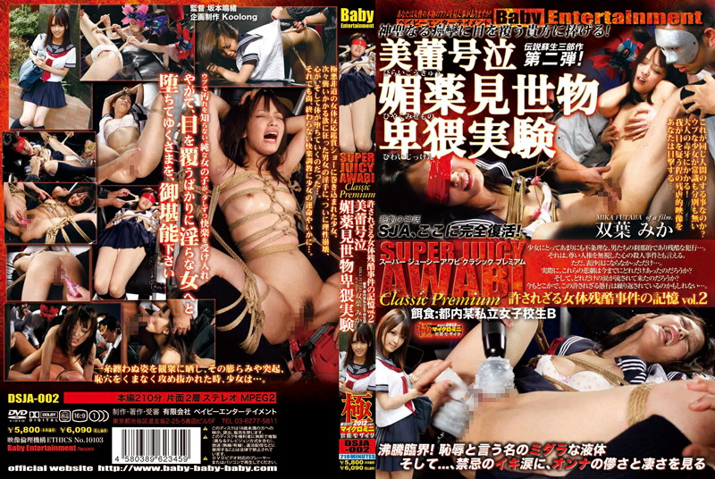 DSJA-002 SUPER JUICY AWABI Classic . Slender 拘束 SM Aphrodisiac 制服 企画 Futaba Mika Bondage