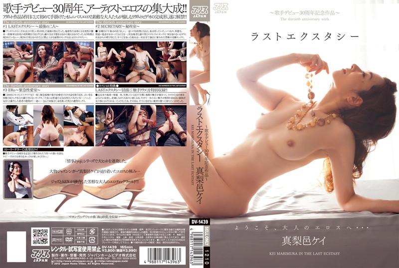DV-1439 ラストエクスタシー 真梨邑ケイ Entertainer アリスJAPAN Marimura Kei