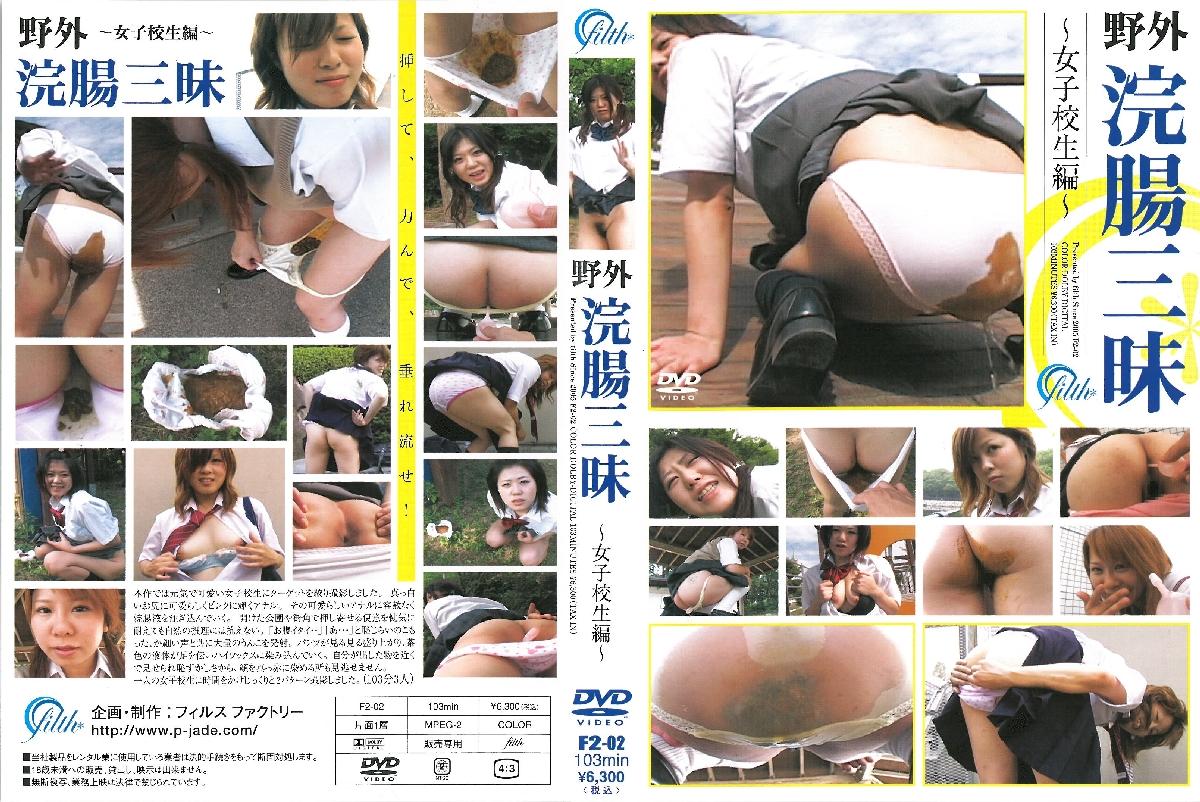 F2-02 C 野外浣腸三昧 女子校生編 Enema ジェイド Scatting