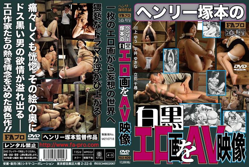 FAX-409 ヘンリー塚本の白黒エロ画を00映像FAX-. FAプロ SM Hirai Yukina   Kawakami Yuu  Bondage