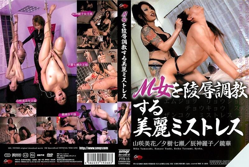 FTX-15 M女を陵辱調教する美麗ミストレス その他女王・SM Omnibus SM Yamazaki Bihana   Yuuki Nanase スパンキング・鞭打ち オムニバス  Bondage
