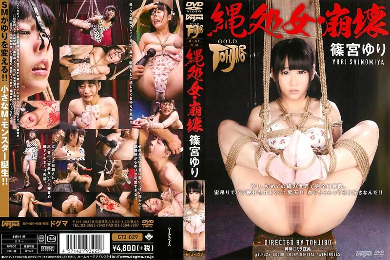 GTJ-029 縄処女・崩壊 篠宮ゆり SM Shaved 小柄 縛り Petite Tied Shinomiya Yuri Bondage