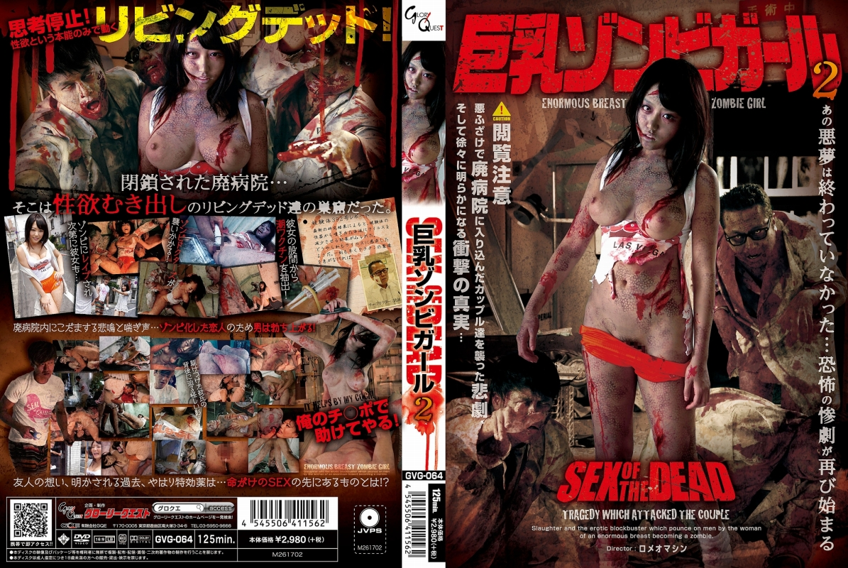 GVG-064 SEX OF THE DEAD 巨乳ゾンビガール. .. 中出し 浜崎真緒 GLORYQUEST Planning 企画
