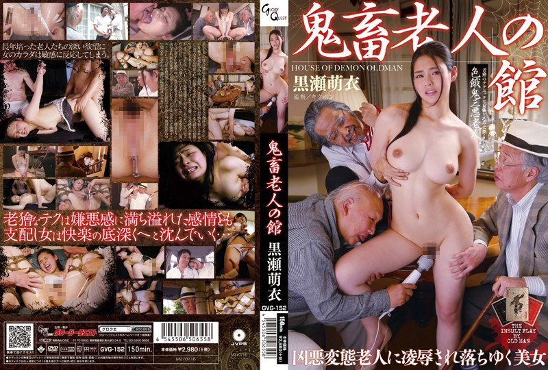 GVG-152 鬼畜老人の館 黒瀬萌衣 Masturbation Rape Captivity Big Tits 乱交 Leotard GLORYQUEST