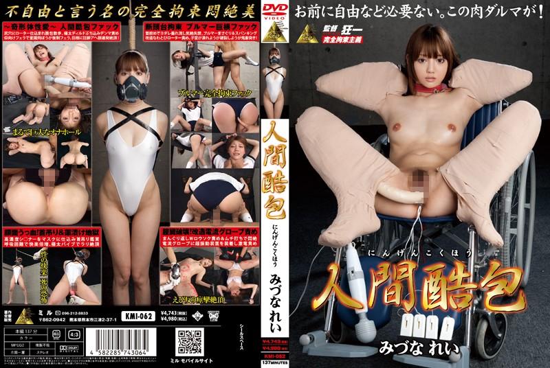 KMI-062 人間酷包 みづなれい 7KMI School Girls Rape SM 137分 監禁・拘束 Mitsuna Rei Bondage