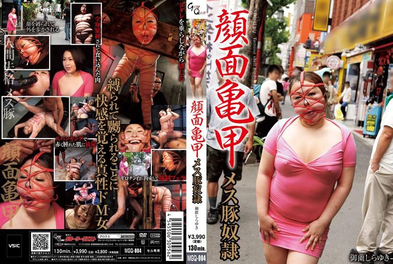 MGQ-004 顔面亀甲メス豚奴隷 御薗しらゆき Cowgirl Plump Restraint イラマ Misono Shirayuki Bondage