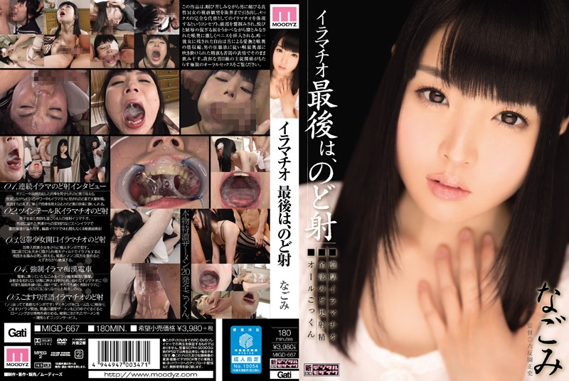 MIGD-667 イラマチオ最後は、のど射 なごみ Fetish Irama 顔射・ザーメン Actress Deep Throating Pervert