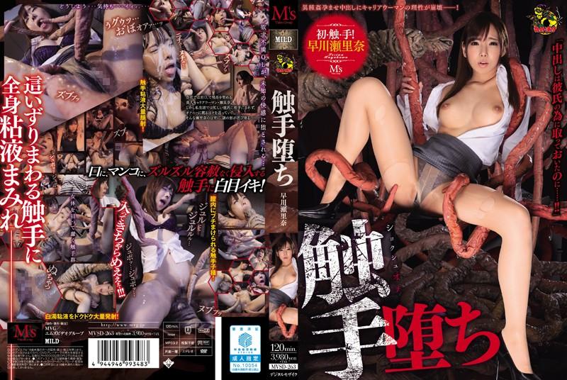 MVSD-263 触手堕ち 早川瀬里奈 Cum Big Tits Torture MS VIDEO GROUP その他 2015/07/19