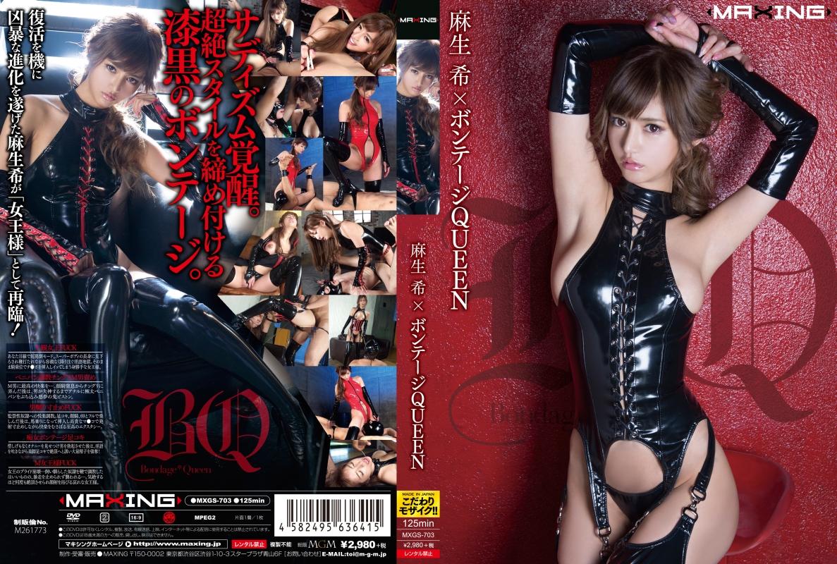 MXGS-703 麻生希xボンテージQUEEN 長身 Bondage MAXING(マキシング) 女王様・M男 デラ3 顔面騎乗 SM Torture 女優 Fetish