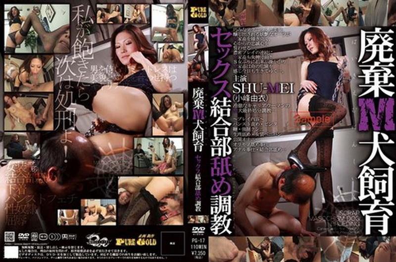 PG-17 廃棄M犬飼育 セックス結合部舐め奉仕 Queen SHUMEI SMell Scat