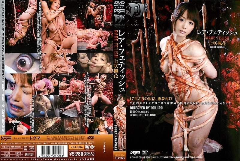 PTJ-004 A レア・フェティッシュ 七咲楓花 Restraint Gros Extreme その他SM