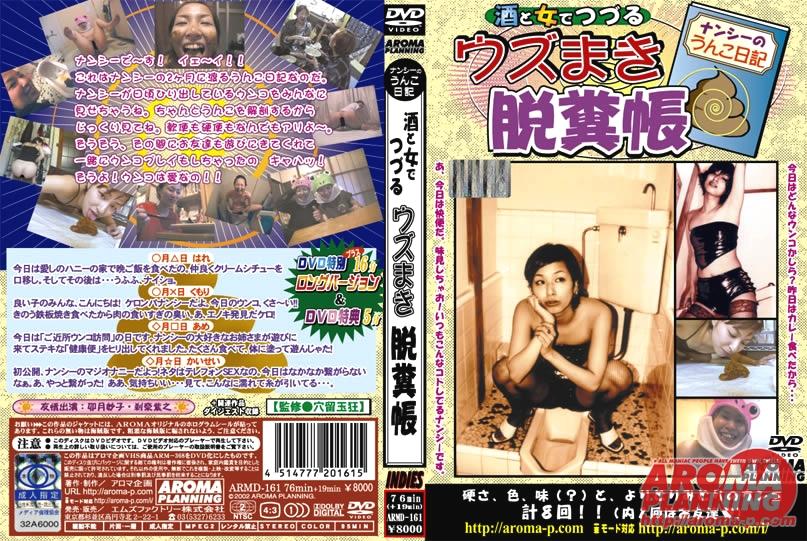 ARMD-161 酒と女でつづる ウズまき脱糞帳(DVD) 穴留玉狂