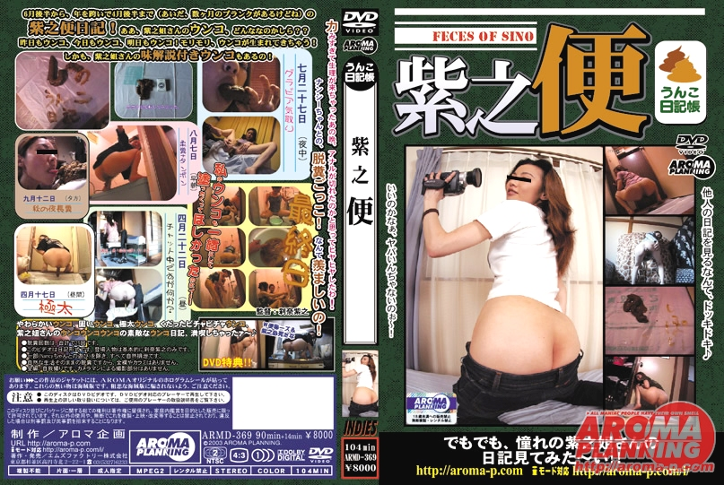 ARMD-369 紫之便 (DVD) その他スカトロ Other Scat 投稿 Setsuna Shino  Nanshi
