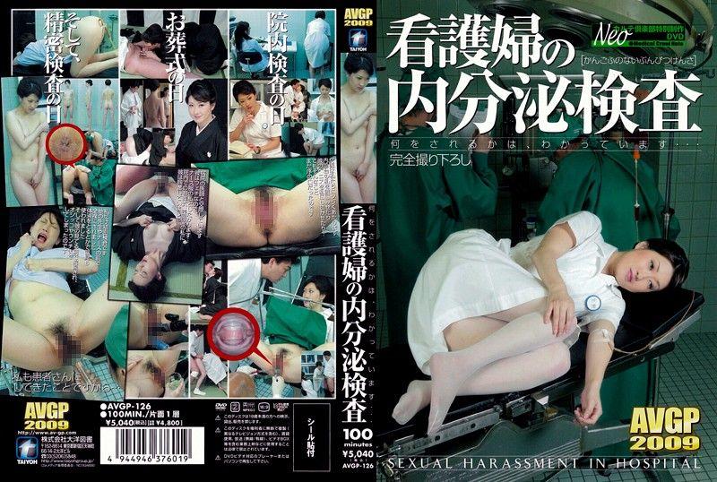 AVGP-126 看護婦の内分泌検査 コスチューム Saori Ikuta スカトロ Nurse