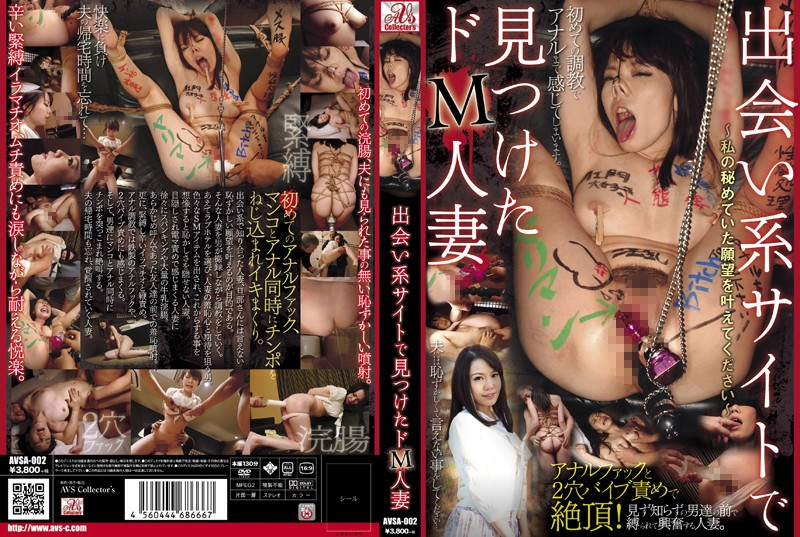 AVSA-002 出会い系サイトで見つけたドM人妻 SM Anal Tied イラマ スカトロ アナル 月美弥生 Married Woman 調教 Big Tits