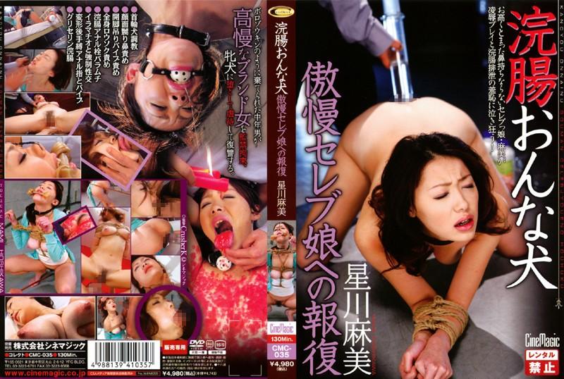 CMC-035 浣腸おんな犬 傲慢セレブ娘への報復 その他SM Scat Asami Hoshikawa 130分  Enema