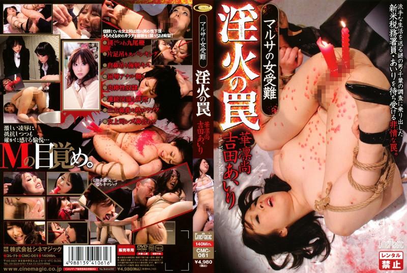 CMC-061 マルサの女受難 淫火の罠 その他凌辱 縛り 千葉曳三 Yoshida Airi   Hana Rintakashi