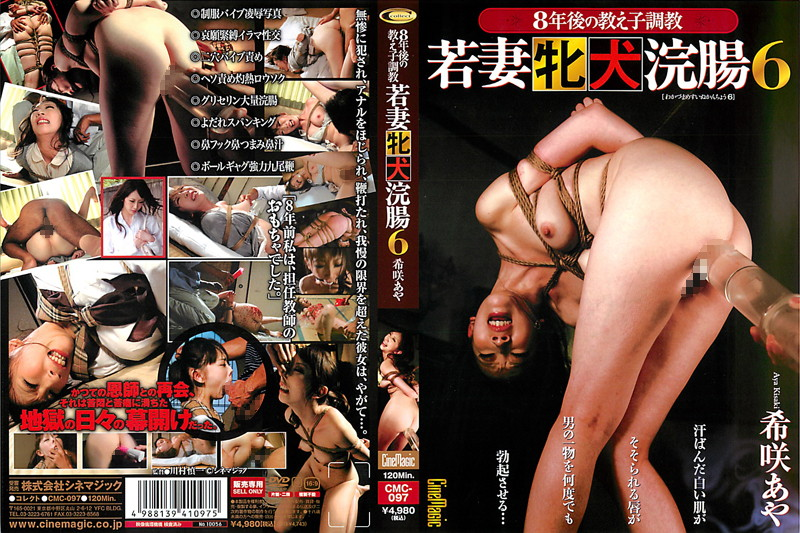 CMC-097 8年後の教え子調教 若妻牝犬浣腸  6 制服 コレクト Kisaki Aya Enema Entertainer Married Woman Scat Tied