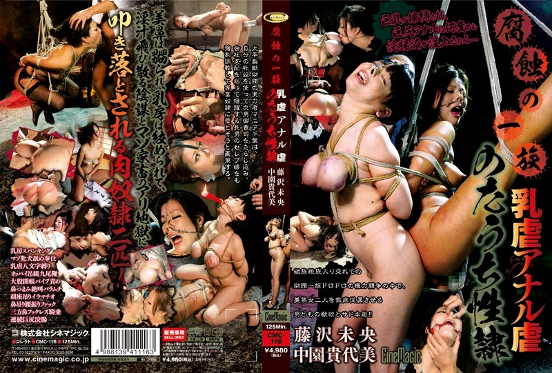 CMC-116 腐蝕の一族 乳虐アナル虐のたうち性隷 浣腸 Scat スカトロ Rape Enema Nakazono Kiyomi, Fujisawa Mio
