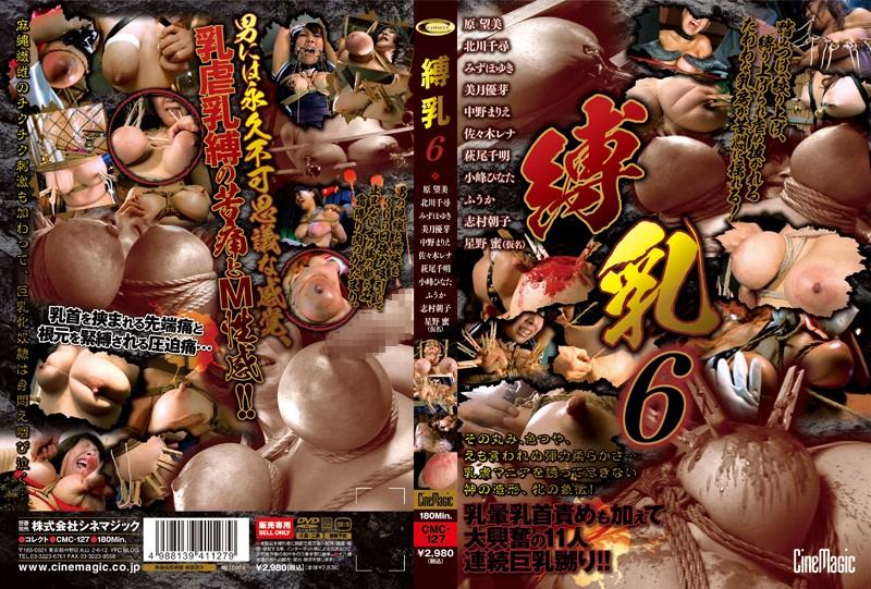 CMC-127 縛乳  6 小峰ひなた Rena Sasaki Big Tits Fuka Tied みずほゆき Nakano Marie   Mizuho Yuki   Komine Hinata Extreme