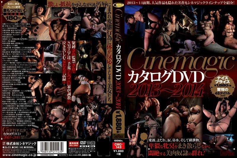 CMC-143 Cinemagic カタログDVD 2013〜2. オムニバス 巨乳 180分 Insult 調教