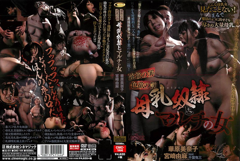 CMC-144 強欲の罪 色欲の罰 母乳奴隷とマルチの女 Yuma Miyazaki Kahara Minako SM Breast Milk Torture Tied
