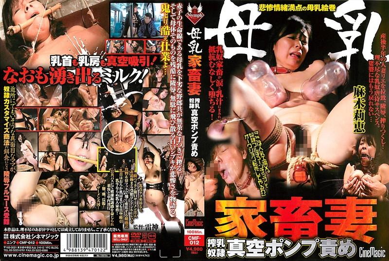 CMF-012 母乳家畜妻 搾乳奴隷真空ポンプ責め 麻木莉恵 シネマジック 人妻・熟女 Asagi Rie