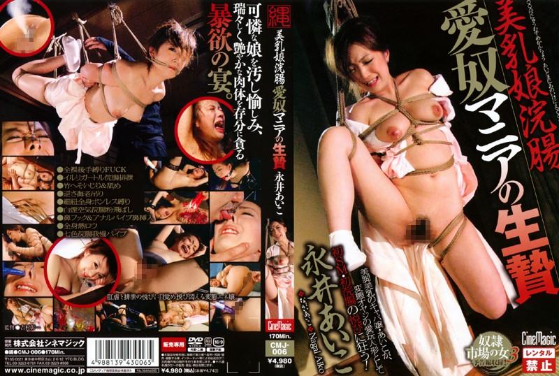 CMJ-006 美乳娘浣腸 愛奴マニアの生贄 永井あいこ フェチ 3CMJ 170分 縄【ジョウ】 Legs (Fetish) Inamori Shiho Nagai Aiko Minami Yuu Enema